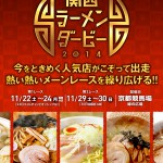 京都競馬場で「関西ラーメンダービー2014」が開催!!