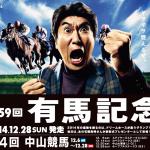 有馬記念【2014年】